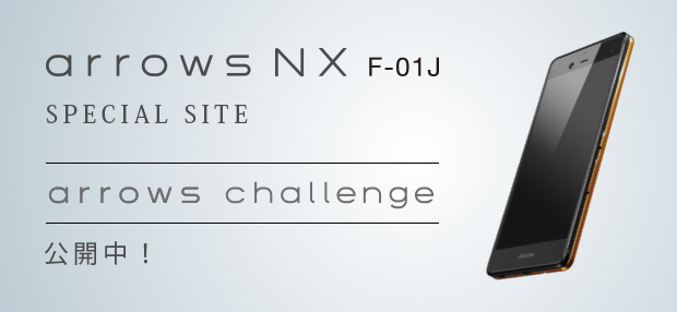 【arrows NX F-01J SPECLAL SITE】 arrows challenge 公開中!