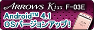 【Android(TM) 4.1 OSバージョンアップ!】 ARROWS Kiss F-03E