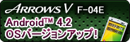 【Android(TM) 4.2 OSバージョンアップ!】 ARROWS V F-04E