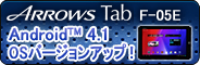 【Android(TM) 4.1 OSバージョンアップ!】 ARROWS Tab F-05E