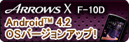 【Android(TM) 4.2 OSバージョンアップ!】 ARROWS X F-10D