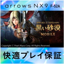 arrows NX9 F-52A 「黒い砂漠 MOBILE」快適プレイ保証
