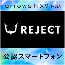 arrows NX9 F-52A 「REJECT」公認スマートフォン