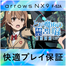 arrows NX9 F-52A 「とある魔術の禁書目録 幻想収束」快適プレイ保証