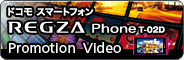 ドコモスマートフォン/REGZA Phone T-02D Promotion Video